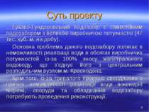 Суть проекту Гуково-Гундоровський водозабір є самостійним водозабором з велик...