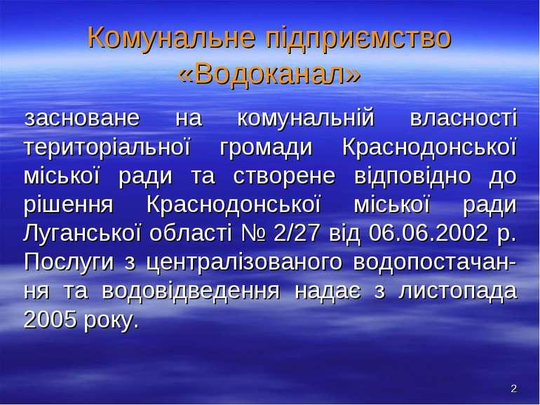 Комунальне підприємство «Водоканал» засноване на комунальній власності терито...