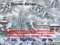 Поезія Китаю В Середні віки в Китаї вважали, що земля тримається на трьох кит...
