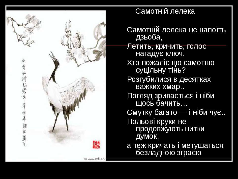 Самотній лелека Самотній лелека не напоїть дзьоба, Летить, кричить, голос наг...