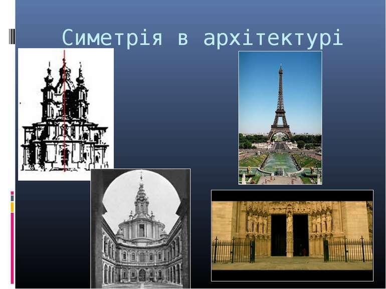 Симетрія в архітектурі