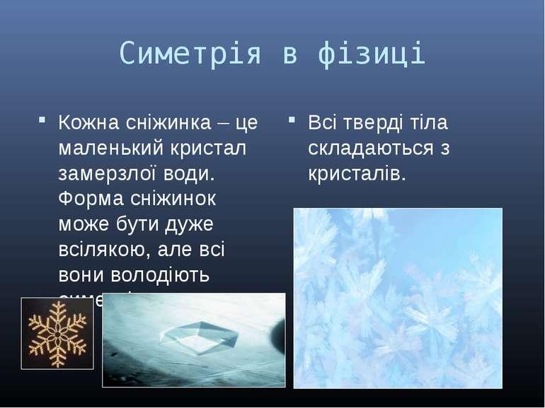 Симетрія в фізиці Кожна сніжинка – це маленький кристал замерзлої води. Форма...