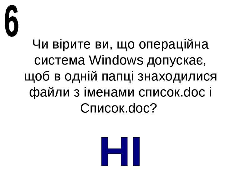 Чи вірите ви, що операційна система Windows допускає, щоб в одній папці знахо...