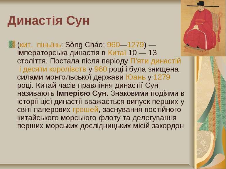 Династія Сун (кит. піньїнь: Sòng Cháo; 960—1279)— імператорська династія в К...