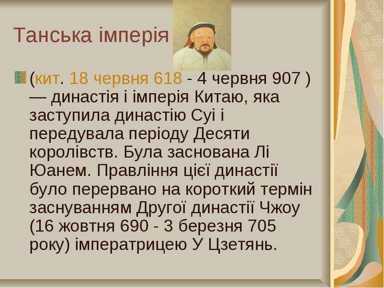Танська імперія (кит. 18 червня 618 - 4 червня 907 ) — династія і імперія Кит...
