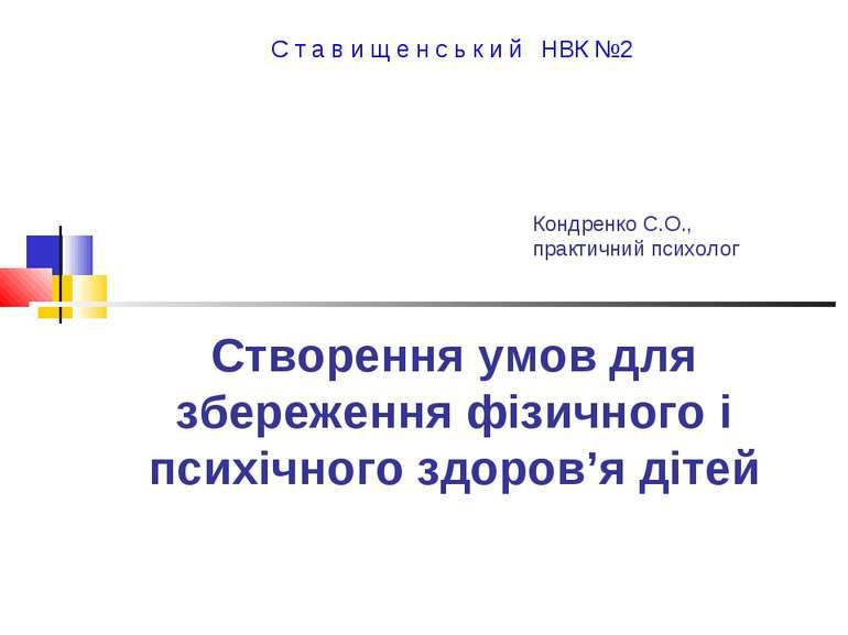 Кондренко С.О., практичний психолог Створення умов для збереження фізичного і...