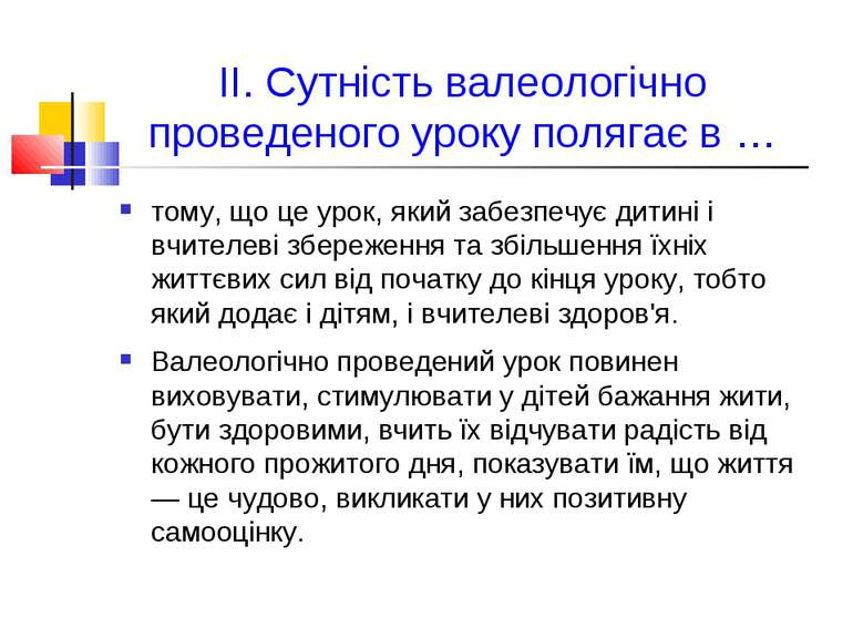 ІІ. Сутність валеологічно проведеного уроку полягає в … тому, що це урок, яки...