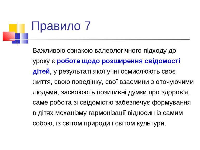 Правило 7 Важливою ознакою валеологічного підходу до уроку є робота щодо розш...