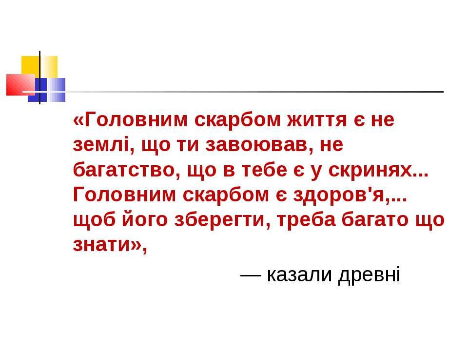 «Головним скарбом життя є не землі, що ти завоював, не багатство, що в тебе є...