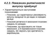 4.2.3. Показники ритмічності випуску продукції Характеризується наступними по...