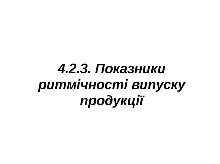 4.2.3. Показники ритмічності випуску продукції