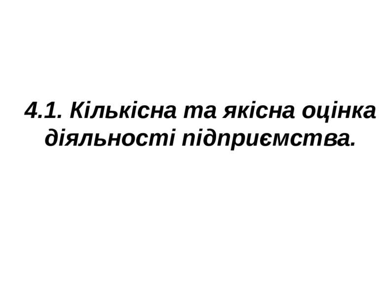 4.1. Кількісна та якісна оцінка діяльності підприємства.