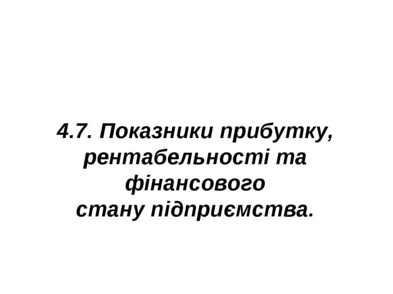 4.7. Показники прибутку, рентабельності та фінансового стану підприємства.