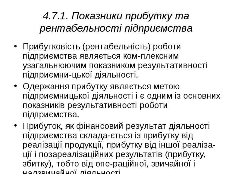 4.7.1. Показники прибутку та рентабельності підприємства Прибутковість (рента...
