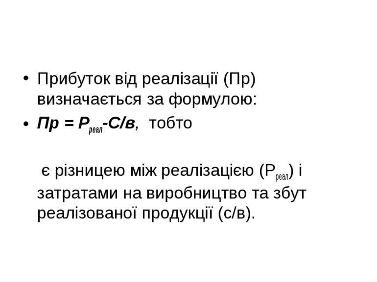 Прибуток від реалізації (Пр) визначається за формулою: Пр = Рреал-С/в, тобто ...