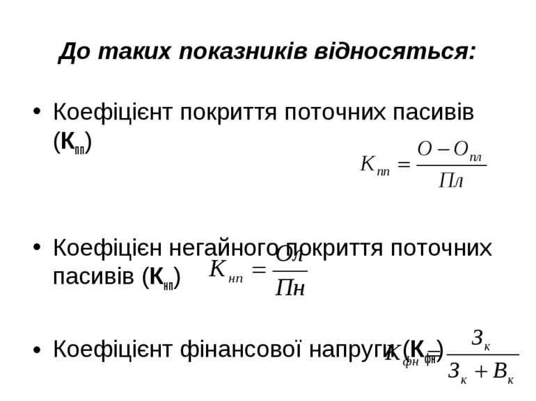 До таких показників відносяться: Коефіцієнт покриття поточних пасивів (Кпп) К...