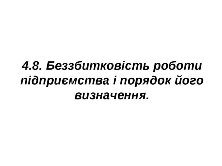 4.8. Беззбитковість роботи підприємства і порядок його визначення.