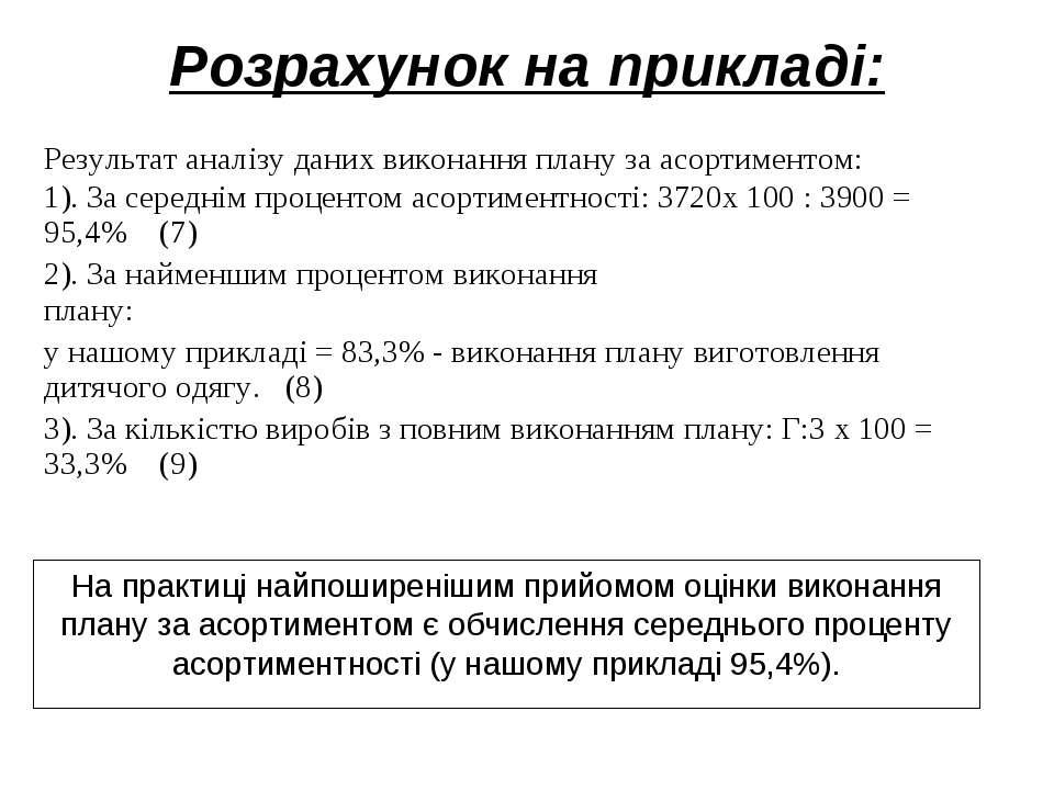 Розрахунок на прикладі: На практиці найпоширенішим прийомом оцінки виконання ...