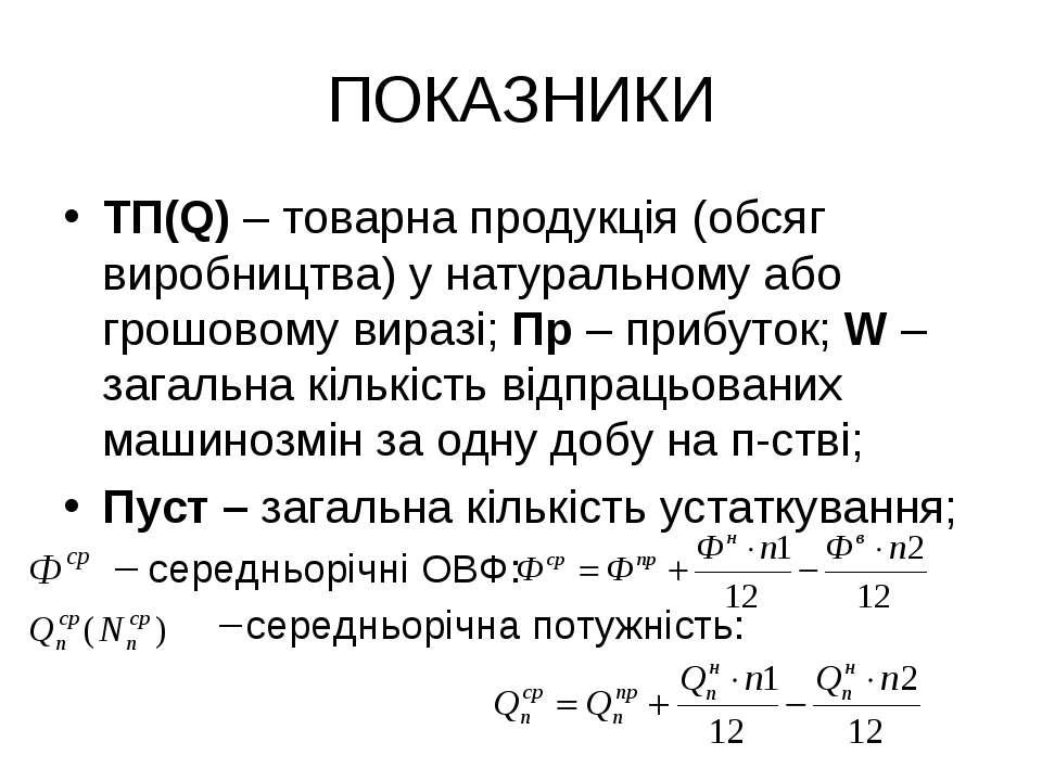 ПОКАЗНИКИ ТП(Q) – товарна продукція (обсяг виробництва) у натуральному або гр...