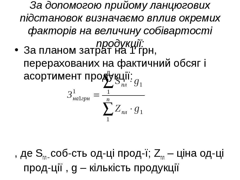 За допомогою прийому ланцюгових підстановок визначаємо вплив окремих факторів...