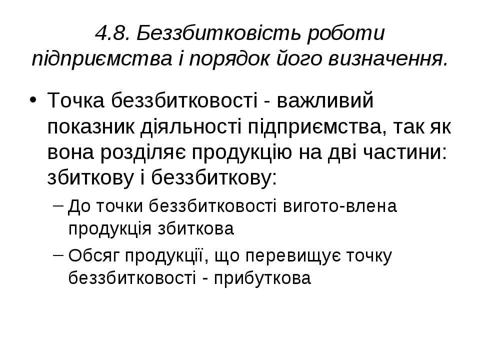 4.8. Беззбитковість роботи підприємства і порядок його визначення. Точка безз...