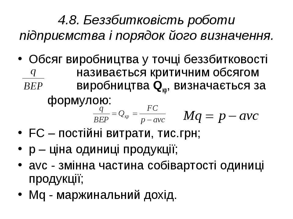 4.8. Беззбитковість роботи підприємства і порядок його визначення. Обсяг виро...