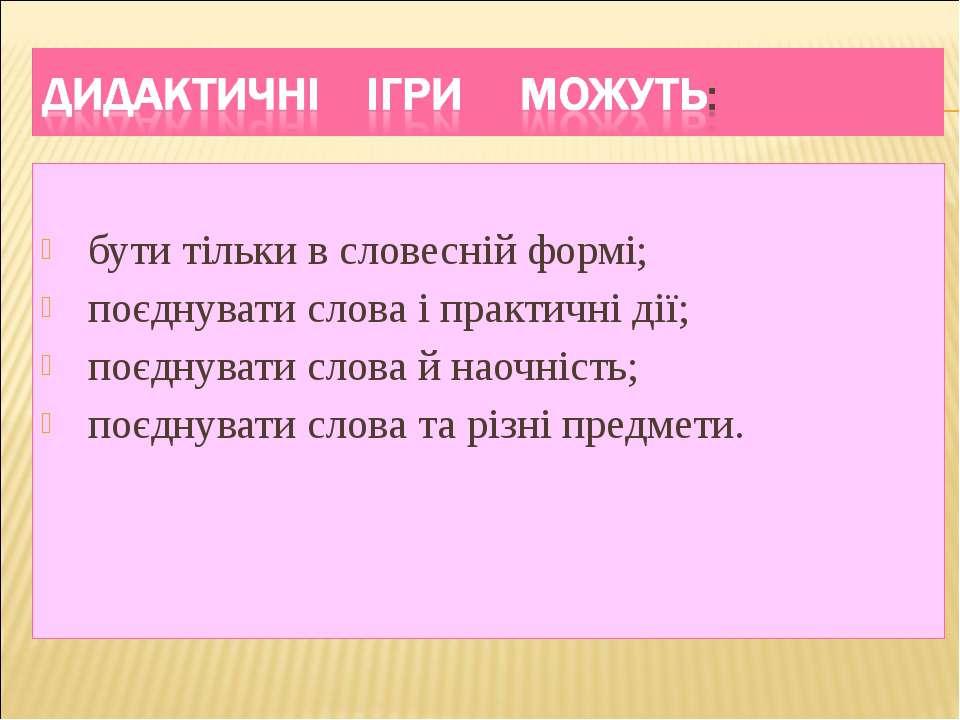 бути тільки в словесній формі; поєднувати слова і практичні дії; поєднувати с...