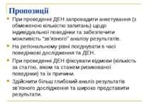 Пропозиції При проведенні ДЕН запровадити анкетування (з обмеженою кількістю ...