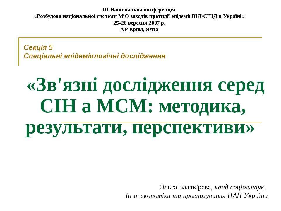 «Зв'язні дослідження серед СІН а МСМ: методика, результати, перспективи» ІІІ ...