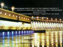 Запропоновані рішення здатні суттєво підвищити динамічну й енергетичну ефекти...