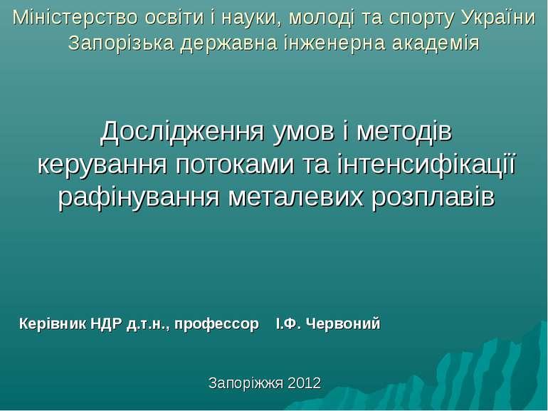 Міністерство освіти і науки, молоді та спорту України Запорізька державна інж...