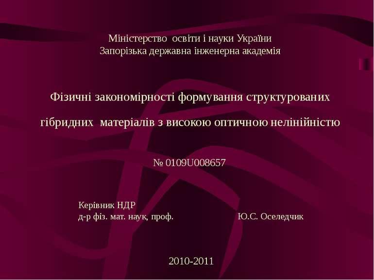 Міністерство освіти і науки України Запорізька державна інженерна академія Фі...