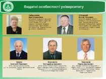 Видатні особистості університету Найдьонова Віра Опанасівна заслужений праців...