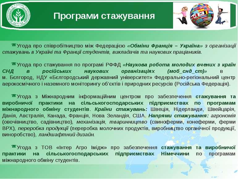 Угода про співробітництво між Федерацією «Обміни Франція – Україна» з організ...