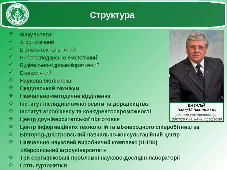 Факультети: Агрономічний Біолого-технологічний Рибогосподарсько-екологічний Б...