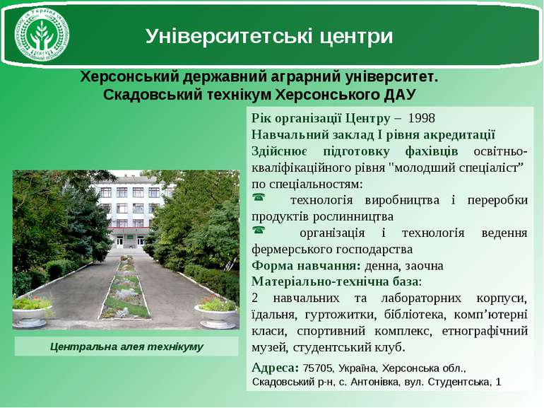Рік організації Центру – 1998 Навчальний заклад І рівня акредитації Здійснює ...