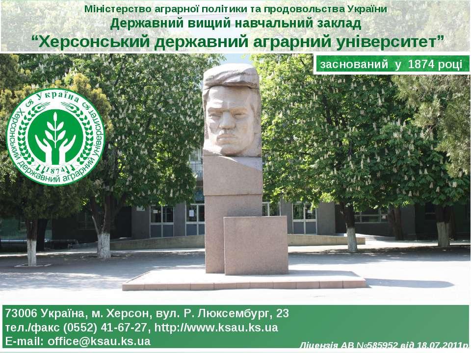 Міністерство аграрної політики та продовольства України Державний вищий навча...