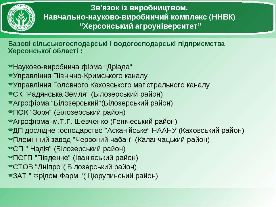 Базові сільськогосподарські і водогосподарські підприємства Херсонської облас...