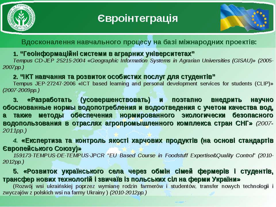 """1. """"Геоінформаційні системи в аграрних університетах"""" Tempus CD-JEP 25215-200..."""