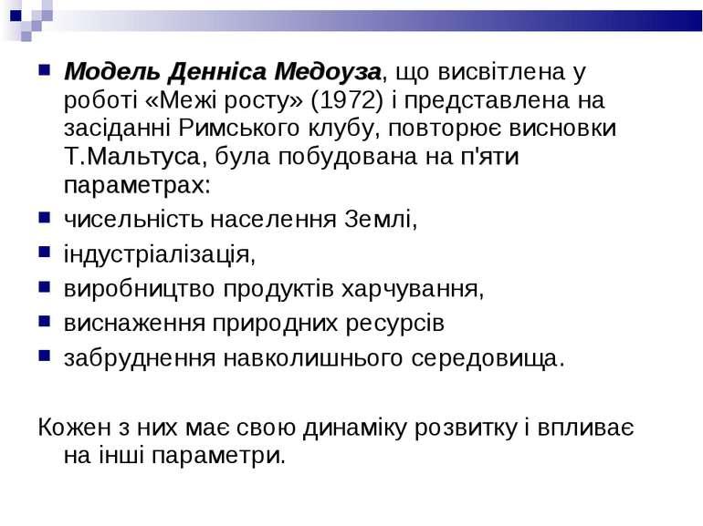 Модель Денніса Медоуза, що висвітлена у роботі «Межі росту» (1972) і представ...