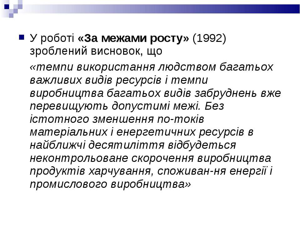 У роботі «За межами росту» (1992) зроблений висновок, що «темпи використання ...