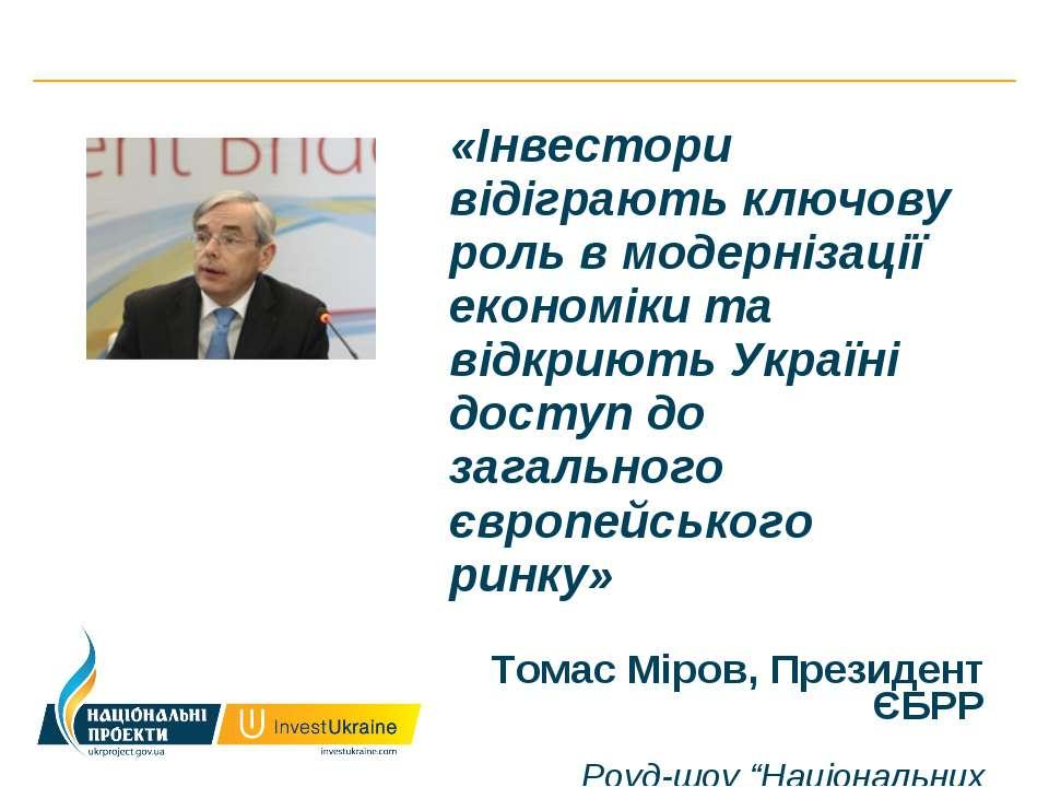 «Інвестори відіграють ключову роль в модернізації економіки та відкриють Укра...