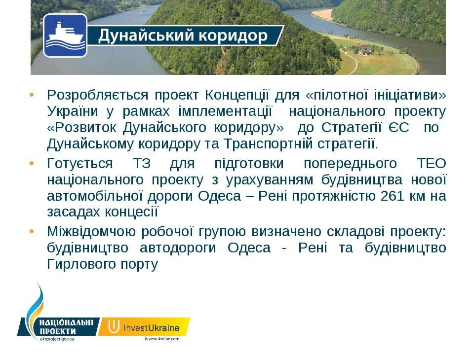 Розробляється проект Концепції для «пілотної ініціативи» України у рамках імп...