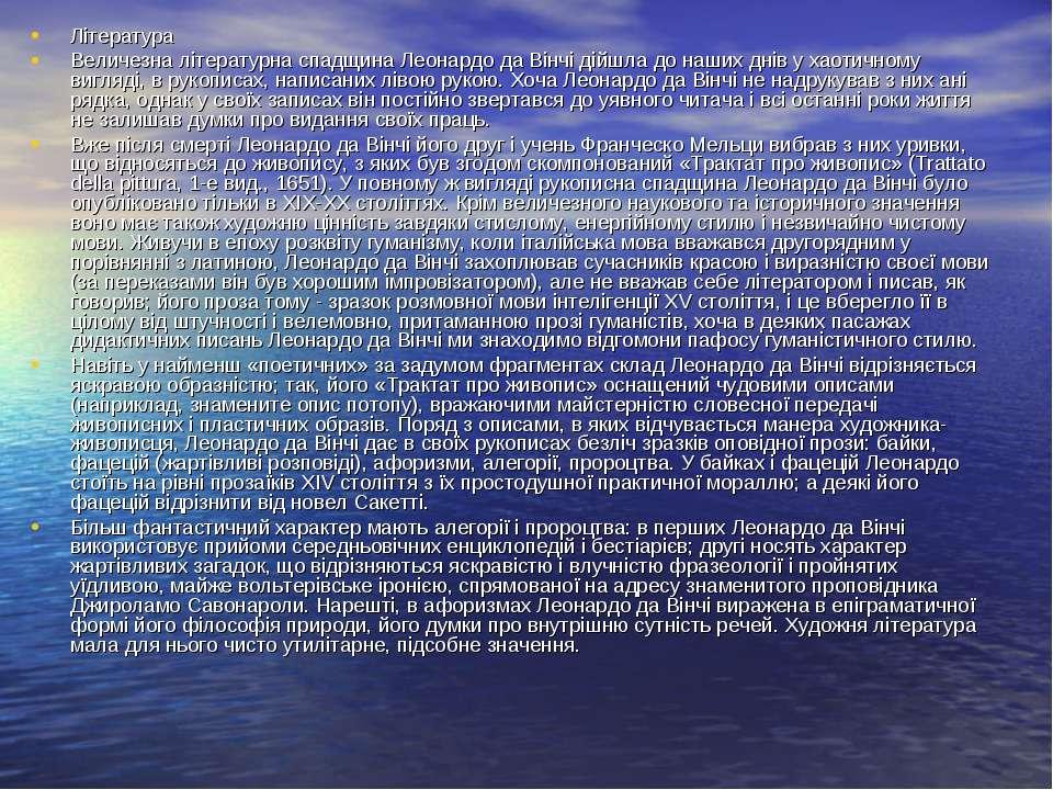 Література Величезна літературна спадщина Леонардо да Вінчі дійшла до наших д...