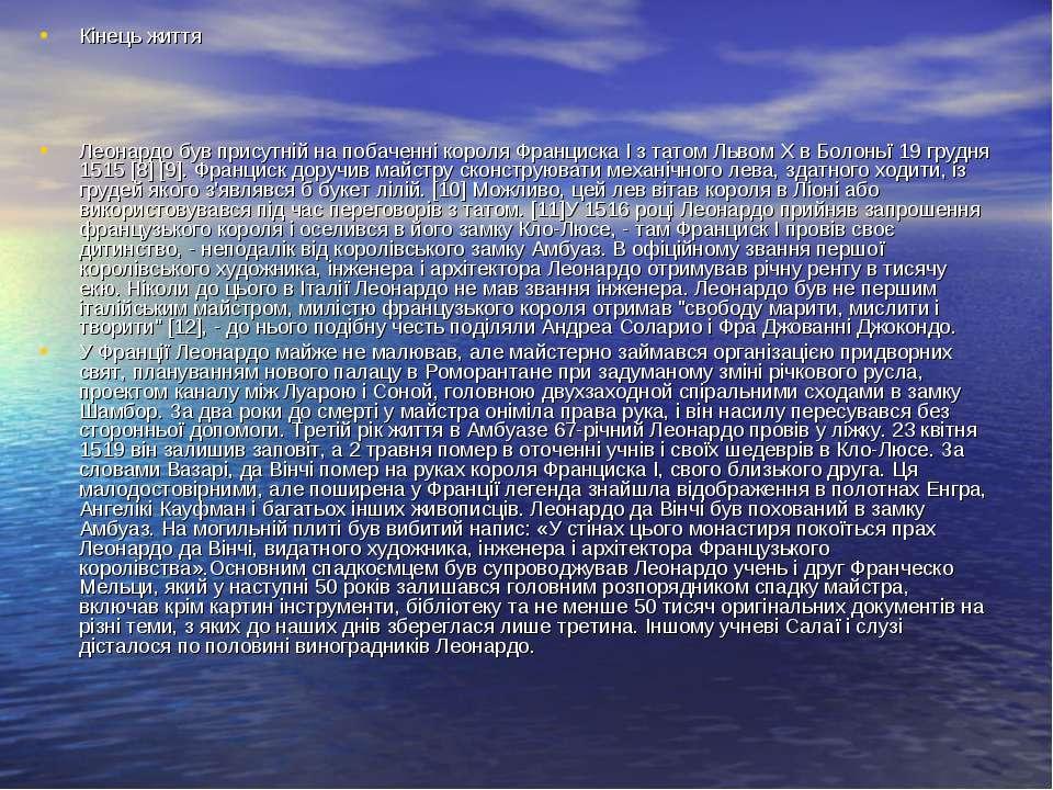 Кінець життя Леонардо був присутній на побаченні короля Франциска I з татом Л...