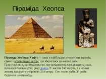 Піраміда Хеопса ПірамідаХео пса(Хуфу)— одна з найбільших єгипетских пірамі...