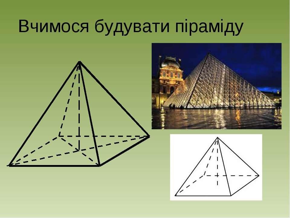Вчимося будувати піраміду