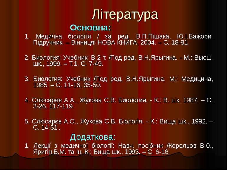 Література Основна: 1. Медична біологія / за ред. В.П.Пішака, Ю.І.Бажори. Під...