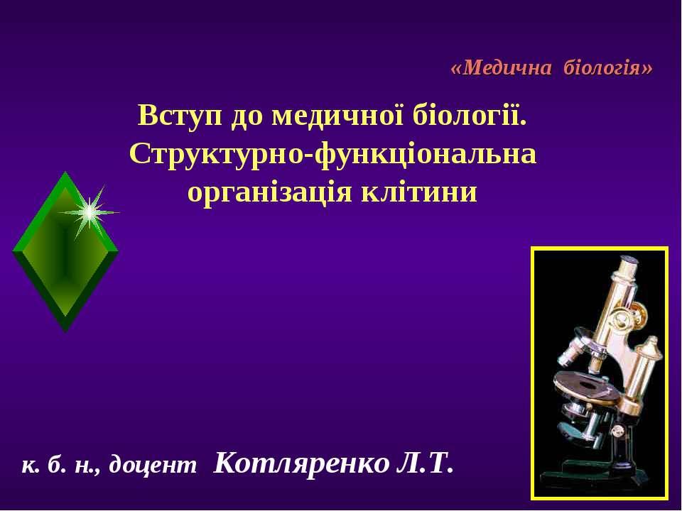 «Медична біологія» Вступ до медичної біології. Структурно-функціональна орган...