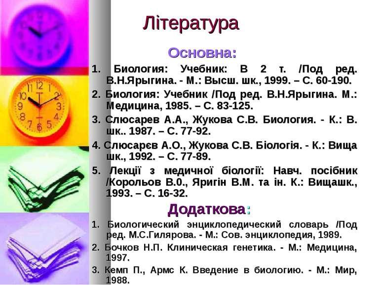 Література Основна: 1. Биология: Учебник: В 2 т. /Под ред. В.Н.Ярыгина. - М.:...